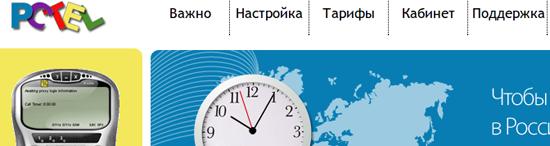voip провайдер pctel.ru