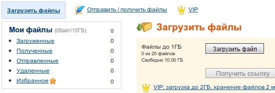 Файлообменник от mail.ru